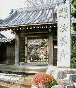 法雲寺(曹洞宗)