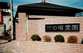 竹の塚霊園