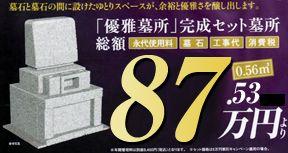 「優雅墓所」完成セット墓所