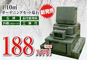 ガーデニングセット墓石:1.10m2