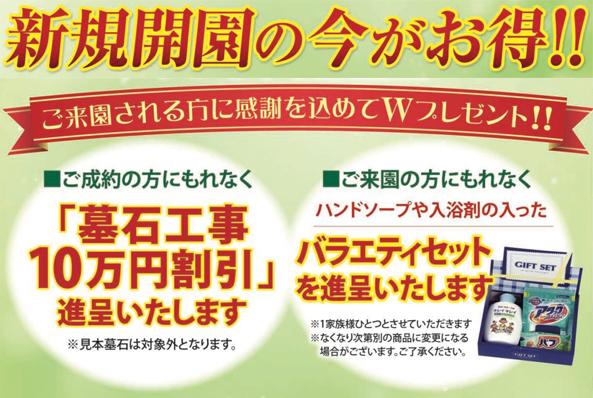 サンク川口霊園 新規開園の今がお得!!ご来園される方に感謝を込めてWプレゼント!!